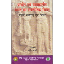 Delhi University Publication [Prachin and Madhyakalin Bharat ka Rajnitik Chintan Pramukh Paramparaye and Chintan (Hindi), Paperback] by Ruchi Tyagi