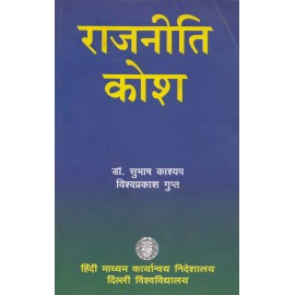 Delhi University Publication [Rajniti Kosh (Hindi), Paperback] by Dr. Subhash Kashyap and Vishvaprakash Gupta