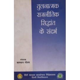 Delhi University Publication [Tulnatmak Rajnitik Siddhant ke Sandarbh (Hindi), Paperback] by Balwan Gautam