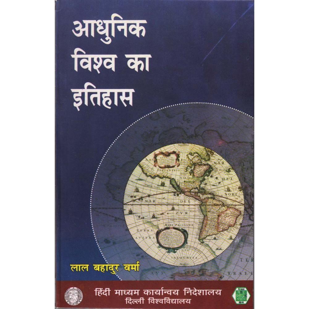 Delhi University Publishing [Adhunik Vishva ka Itihas (Hindi), Paperback] by Lal Bahadur Varma