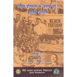 Delhi University Publishing [Vishva Itihas ke Pramukh Mudde : Badalte Aayam (Hindi), Paperback] by Anirudh Deshpandey