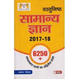 Dhankar Publication [Objective Samanya Gyan 2017-18 (6250+ Chapterwise Questions) (Hindi), Paperback] by Tarun Goyal