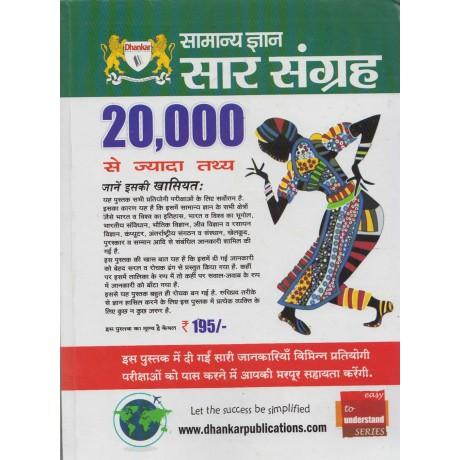 Dhankar Publication [Samanya Gyan Sar Sangrah 20,000 se jyada tathya (Hindi), Paperback] Compiled & Edited by Tarun Goyal