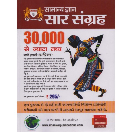 Dhankar Publication [Samanya Gyan Sar Sangrah 30,000 Facts (Hindi), Paperback] Compiled & Edited by Dhankar Team