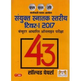 Dhankar - SSC CGL 43 Solved Paper Tier - I (Hindi, Paperback) 2018