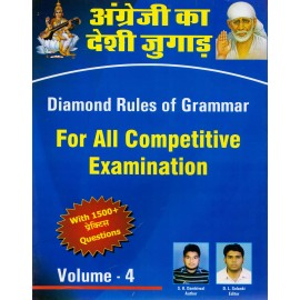 Diamond Rules of Grammar with 1500+ Practice Questions Vol. 4 for SSC, Bank, CDS & RPSC by Dambiwal & Solanki