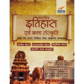 Disha Publication [Bharatiya Itihas avam Kala Sanskriti (Ancient, Medieval, Modern and Art & Culture) (Hindi), Paperback] by Satya Prakash