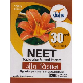 Disha Publication [NEET Topicwise 30 Years (2017-1988) Solved Papers Biology with 3290 + MCQs in 38 Topics (Hindi), Paperback] by Disha Team