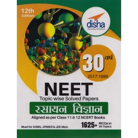 Disha Publication [NEET Topicwise 30 Years (2017-1988) Solved Papers Chemistry with 1625 + MCQs in 30 Topics (Hindi), Paperback] by Disha Team