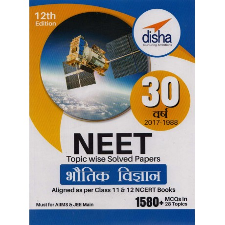 Disha Publication [NEET Topicwise 30 Years (2017-1988) Solved Papers Physics with 1580 + MCQs in 28 Topics (Hindi), Paperback] by Disha Team