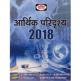 Drishti Publication- आर्थिक परिदृश्य 2018 (Economy Survey 2018) (Hindi, Paperback)