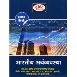 Drishti Publication [Bharatiya Arthvyavastha (Indian Economy) (Hindi) Paperback] by Drishti IAS Team