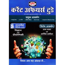 Drishti Publication- [Current Affairs Today March 2018 (Hindi) Paperback] by Drishti Team