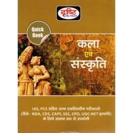 Drishti Publication - kala avam sanskriti (Hindi, Paperback) by Drishti IAS
