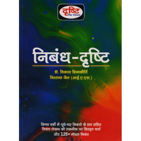 Drishti Publication [Nibandha Drishti, Paperback] by Dr. Vikas Divyakirti & Nishant Jain