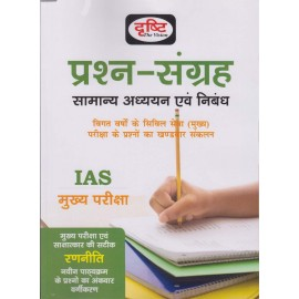 Drishti Publication [Prashan - Sangran (Question Analysis General Studies and Essay (Hindi) Paperback]