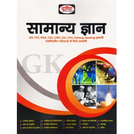 Drishti Publication [Samanya Gyan (General Knowledge) (Hindi) Paperback] by Dristi IAS Team