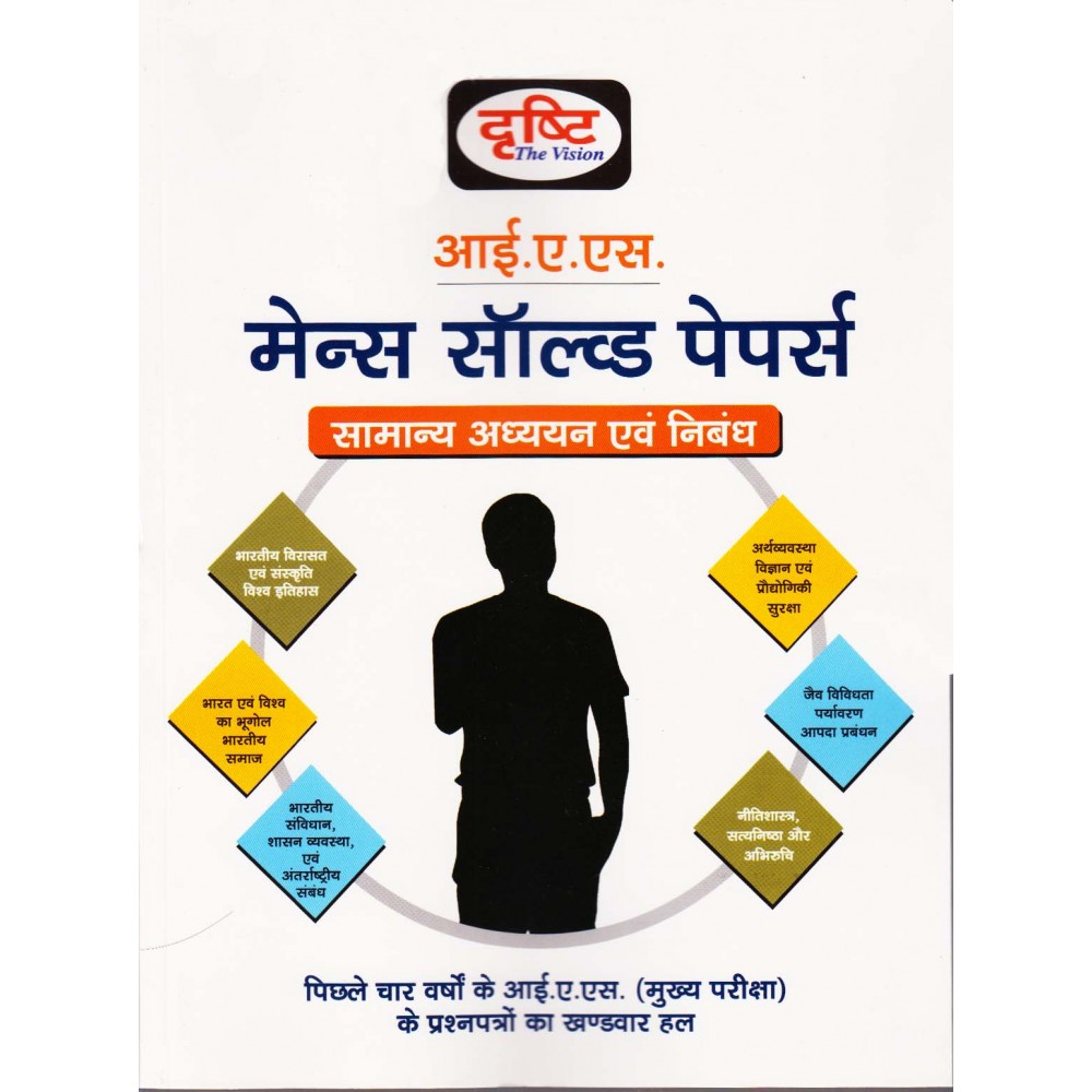 Drishti Publication [UPSC Mains Solved Paper with Essay on Last 4 Years Question Paper (Hindi) Paperback]
