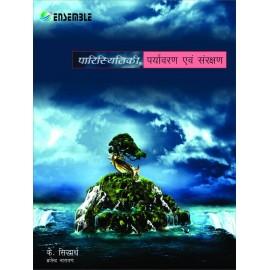ENSEMBLE Publication [Paristhiki Paryavaran Evam Sanrakshan  (Hindi, Paperback, K Siddhartha)]
