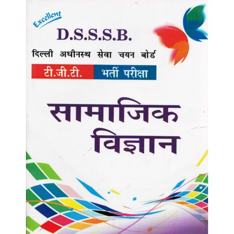 Excellent Series - DSSSB TGT Samajik Vigyan (Social Science) Study Material with Objective Questions (Hindi, Paperback)
