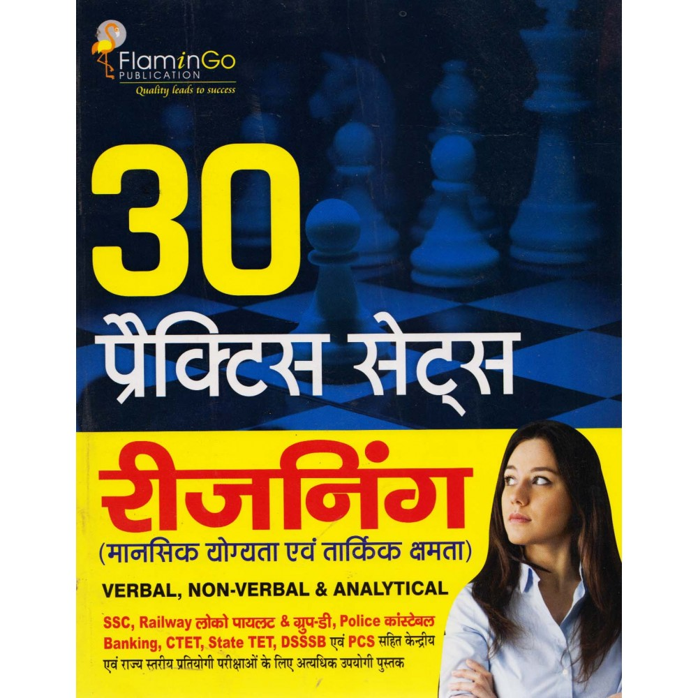 Flamingo [30 Practice Sets Reasoning Verbal, Non-Verbal & Analytical (Hindi, Paperback) by Flamingo