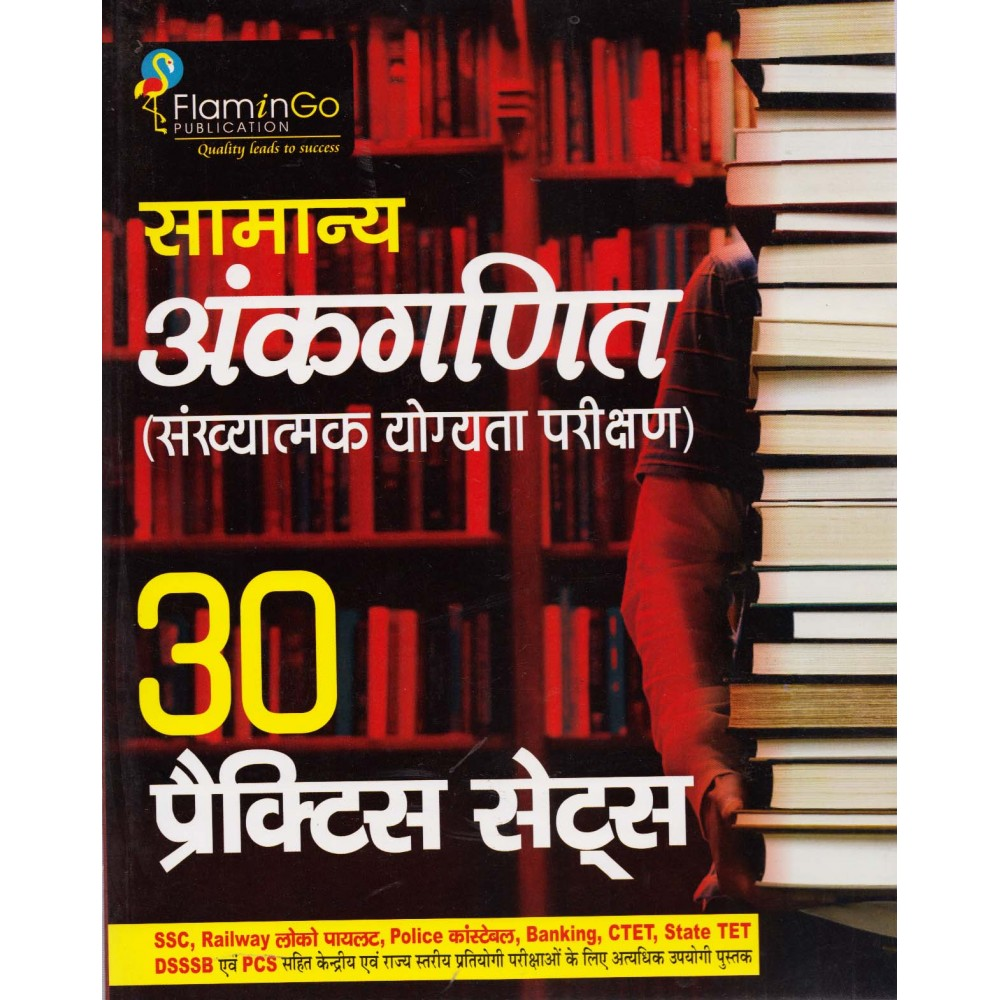 Flamingo Publication [Samanya Ankganit 30 Practice Sets (Hindi, Paperback) by Flamingo