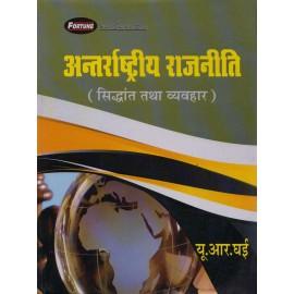 Fortune Publication [Antarrashtriya Rajniti Siddhant and Vyavahar (Hindi), Paperback] by U. R. Ghai