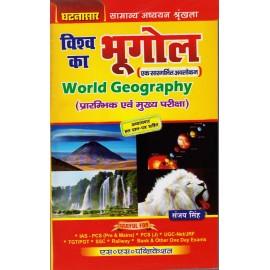 Gatanasar [Vishva ka Bhoogol ek sargarbhit avlokan (World Geography) (Hindi) Paperback] by Sanjay Singh