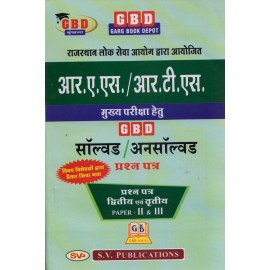 GBD RAS/RTS Mains Examination Solved/Unsolved Paper - I and II (Hindi, Paperback)