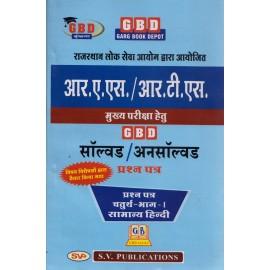 GBD RAS/RTS Mains Examination Solved/Unsolved Paper IVth Paper Samanya Hindi