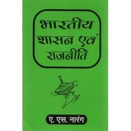Geetanjali Publishing House [Indian Government & Politics (भारतीय शासन एवं राजनीति) (हिंदी, पेपरबैक) by A. S. Narang