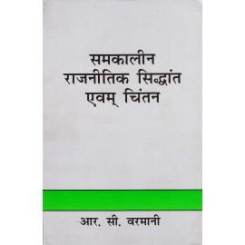 Geetanjali Publishing House [Samkalin Rajnitik Siddhant avam Chintan (Hindi) Paperback] by R. C. Vermani