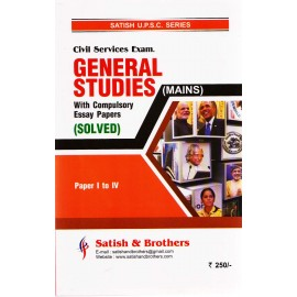 General Studies with Compulsory Essay Papers (Mains 2013 to 2017) (Solved) Paper I to IV (English, Paperback) by Satish Brothers