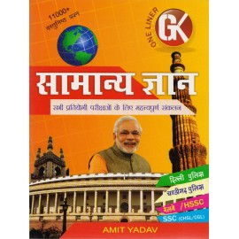 Genius Academy [Samanya Gyan 11000+ Objective Question One Liner GK (Hindi), Paperback] by Amit Yadav