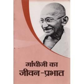 Ghandhi ji ka Jeevan Prabhat (Hindi, Paperback) by Ashok
