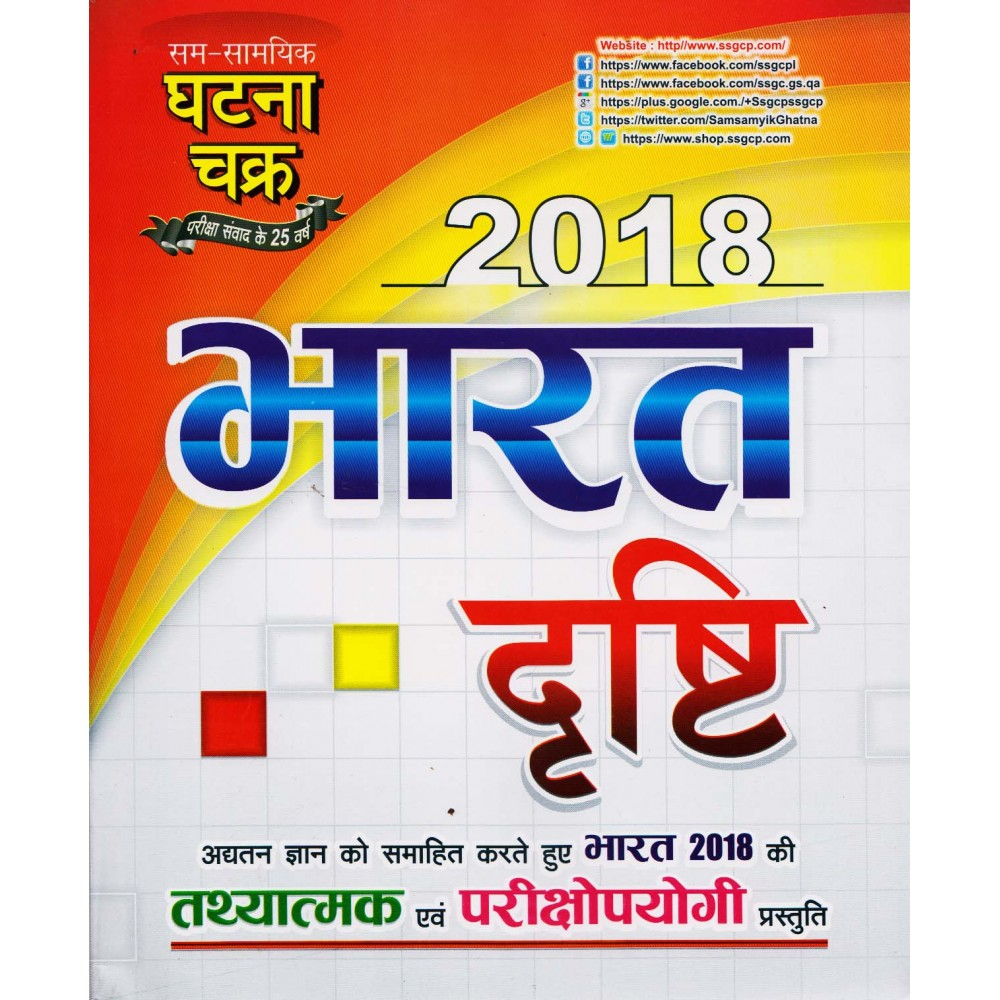 Ghatna Chakra - Bharat 2018 Drishti (Hindi, Paperback)