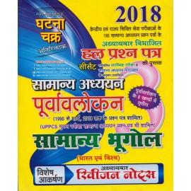 Ghatna Chakra - Civil Services GS Indian Bhoogol Solved (Purvavlokan - 3) (Hindi, Paperback)