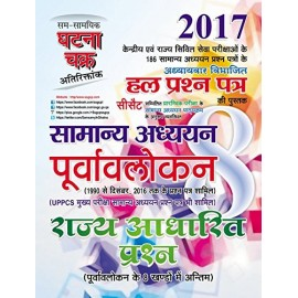 Ghatna Chakra [Civil Services GS Rajya related Question Poorvavlokan - 8 (Hindi), Paperback]