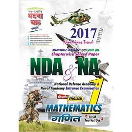 Ghatna Chakra [NDA/NA Part - I Mathematics (Bilingual) Vol. 2 Chapterwise Solution, Paperback]