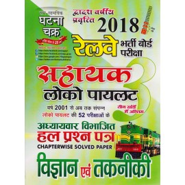 Ghatna Chakra [Railway 2018 Assistant Loco-Pilot Previous Years Question Paper 2001 to upto date) Hindi, Paperback]