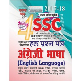 Ghatna Chakra [SSC English Language Part - 4 Chapter wise Solved Paper]