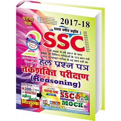 Ghatna Chakra [SSC Reasoning Solved Paper Chapterwise  Part - 2 (Hindi)]