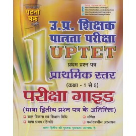 Ghatna Chakra [UP Shikshak Patrata Pariksha UPTET Class - 1 to 5 Pariksha Guide (Hindi), Paperback]