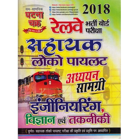 Ghatna Chaktra – Railway 2018 Assistant Loco-Pilot Chapterwise Science & Technology Study Material (Hindi, Paperback)