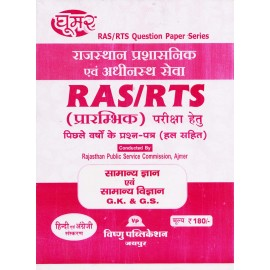 Ghoomer - RAT/RTS Question Paper Previous, Bilingual, Paperback