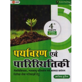 GK Publication [Environment & Ecology (Biodiversity, Climate Change and Disaster Management 4th Edition Revised and Updated (Hindi), Paperback] by Majid Husain