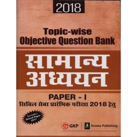 GK Publication [General Studies (Samanya Adhyayan) Paper - I Topic-wise Objective Question Bank till 2018 (Hindi), Paperback]
