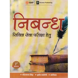 GK Publication [Nibandha (Essay) for Civil Services Examination 3rd Edition (Hindi), Paperback] by Sheelvant Singh, Kriti Rastogi and Sarika