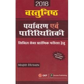 GK Publication [Objective Paryavaran avam Paristhitiki (Environment and Ecology) 2018 (HIndi), Paperback] by Majid Husain