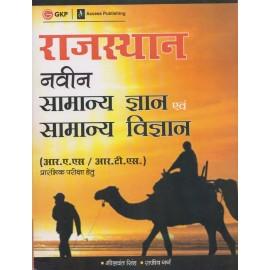 GK Publication [Rajasthan Navin Samanya Gyan avam Samanya Vigyan RAS/RTS (Hindi), Paperback] by Sheelvant Singh & Rajiv Garg